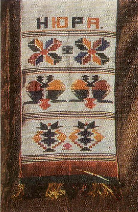 А. И. Вожжова.Рушник с подписью «Нюра» и узором «орлы». 1960—1970-е гг.