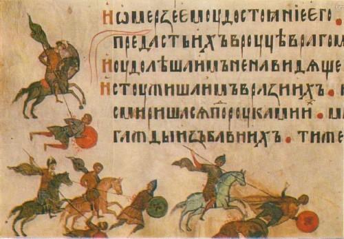 Батальная сцена. Киевская рукопись 1397 г.