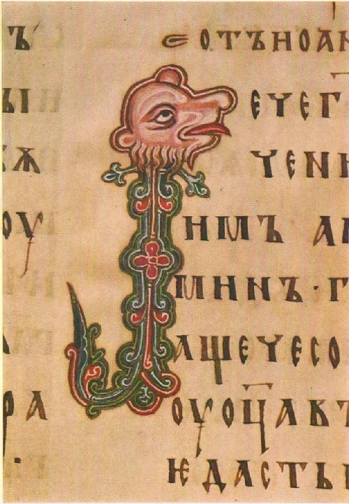 Заглавная буква «Р» «Остромирово евангелие» (1056—1057 гг.)