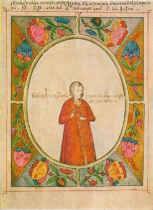 Портрет Петра I в детстве. Миниатюра из рукописной книги 1673 г.