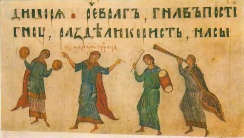 Сцена пляски. Киевская рукопись 1397 г.