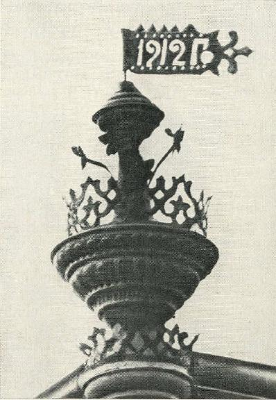 Украшение водосточной трубы. 1912