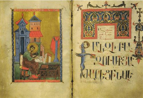 Евангелие Смбата Гундестабля середины XIII в. Заглавный лист Евангелия от Луки