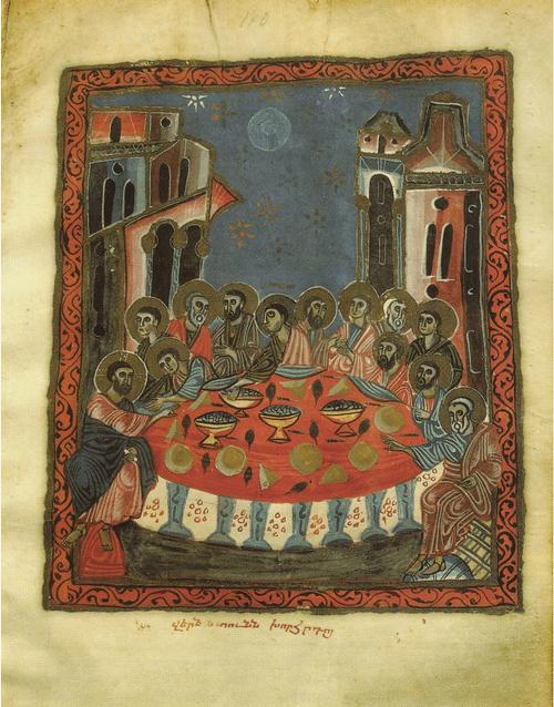 Евангелие Таргманчац 1232 г. Тайная вечеря