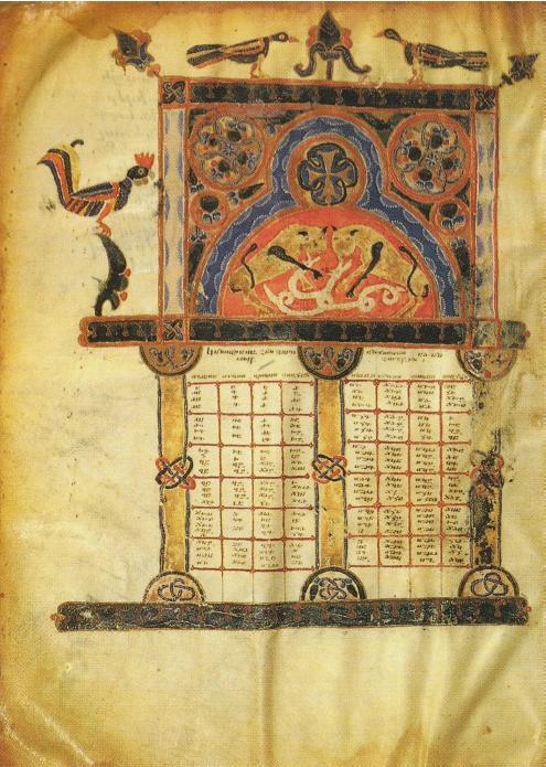 Евангелие князя Вахтанга Хаченского начала XIII в. Хоран