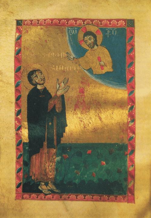 Нарек 1173 г. Григор Нарекаци, предстоящий перед Христом