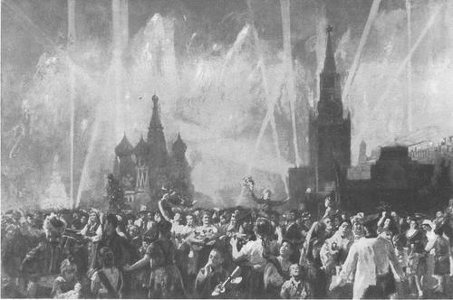 Б. Иогансон. Праздник Победы 9 мая 1945 года на Красной площади в Москве. Масло. 1947.