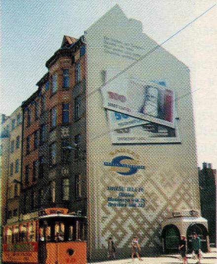 Ул. Кр. Барона, дом 17. Фото автора, 1996 г.