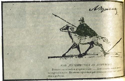 Первые русские открытки