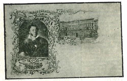 В. А. Тропинин А.С. Пушкин