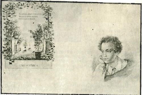 Е. Гейтман А.С. Пушкин в возрасте 12-13 лет