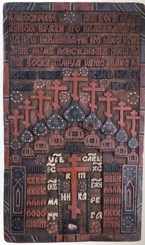 Резная доска «Голгофский крест с орудиями страстей в храме». XVIII в.