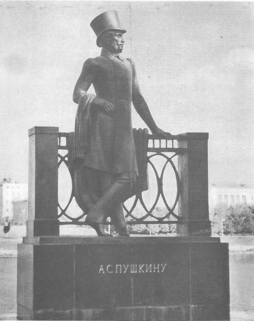 О. Комов. Памятник А. С. Пушкину. Бронза, гранит. 1974. Общий вид. г. Калинин.