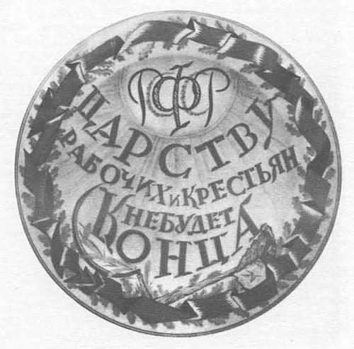 С. Чехонин. Блюдо «Царству рабочих и крестьян не будет конца». Фарфор. 1920.