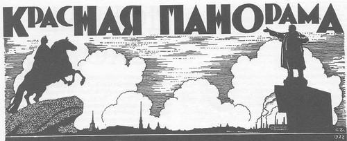 С. Чехонин. Заставка к журналу «Красная Панорама». Тушь. Конец 1920-х годов.