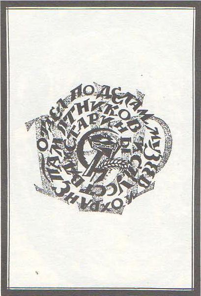 С. Чехонин. Марка Отдела по делам музеев и охране памятников искусств и старины. Тушь. 1920.