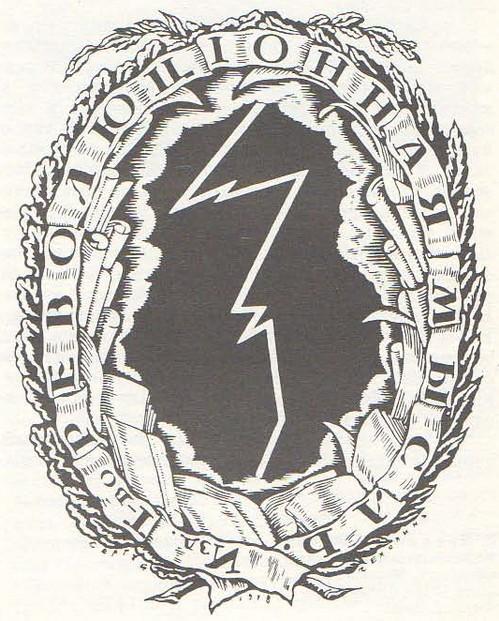 С. Чехонин. Марка издательства «Революционная мысль». Тушь. 1918.