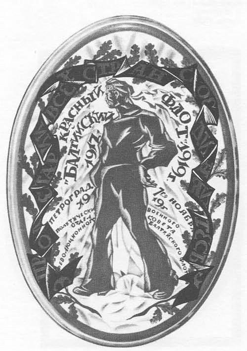 С. Чехонин. Поднос овальный «Красный Балтийский флот 1917—1919». Фарфор. 1920.