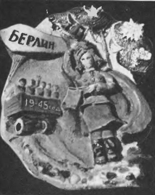 Г. Добрынина. На Берлин, 1945. Рельеф, керамика.