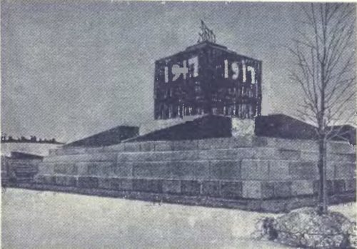 Л. Руднев. Оформление Марсова поля. (Фото.) 1927.