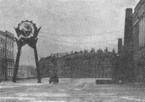 А. Удаленков. Оформление площади Урицкого у въезда на Певческий мост. (Фото.) 1927.
