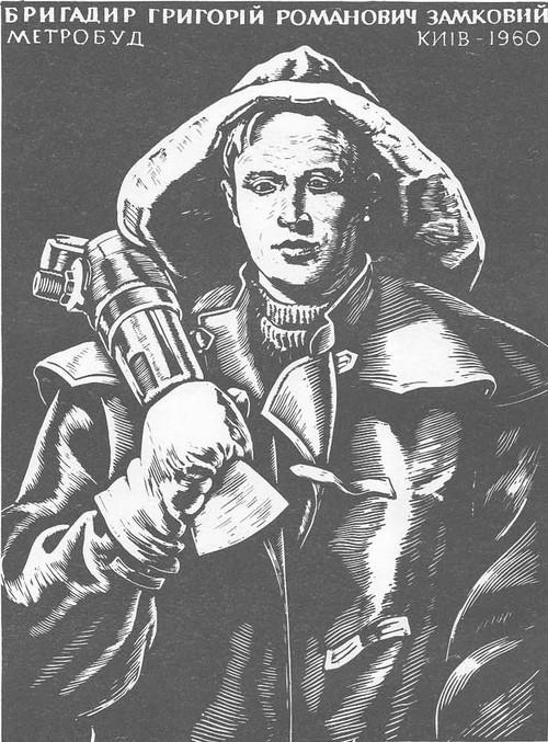 В. Касиян. Бригадир Григорий Романович Замковой. Гравюра на дереве. 1960
