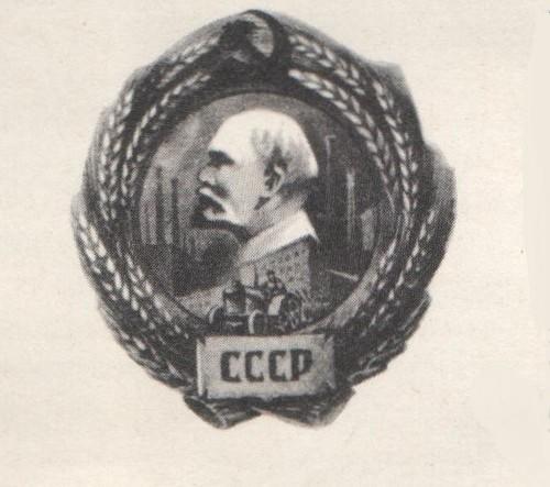 В. К. Куприянов. Вариант разработки эскиза ордена. Тушь, акварель. 1930.