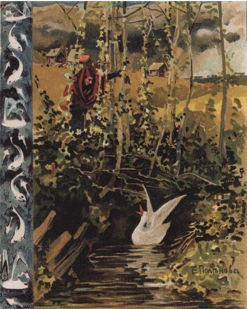 Иллюстрация к сказке Белая уточка 1886-1889