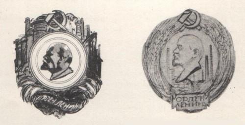 И. И. Ду6асов. Эскизы ордена. Тушь, акварель, карандаш. 1930.