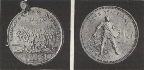 Медаль «За Полтавскую Золотой червонец 1923 г. победу». 1709.