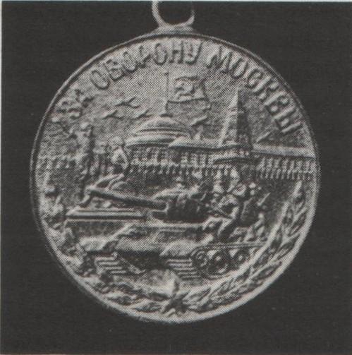 Медаль «За оборону Москвы». 1944.