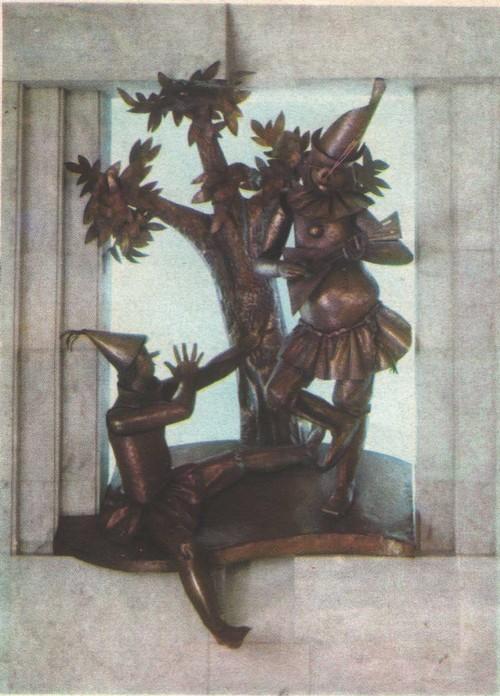 Ю. Александров. Скульптурная группа «Скоморохи» в фойе Вологодского драматического театра. Кованая медь, 1974.