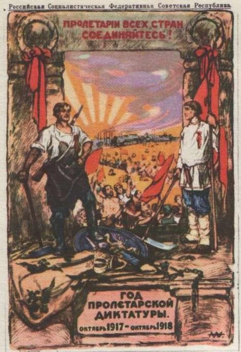 А. Апсит. Год пролетарской диктатуры. 1918.