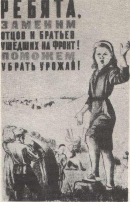 А. Пахомов. Ребята, заменим отцов и братьев...1941.
