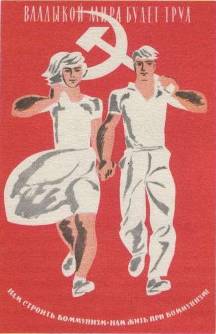 В. Каракашев. Владыкой мира будет труд. 1962.