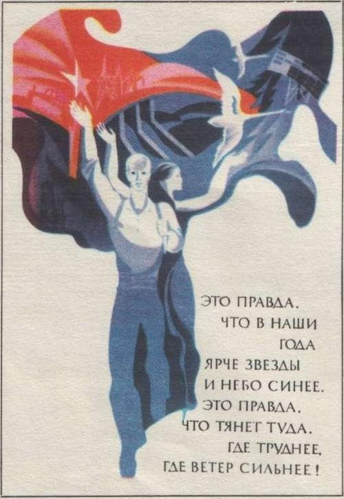 В. Чумаков. Это правда, что в наши года ярче звезды… 1972.