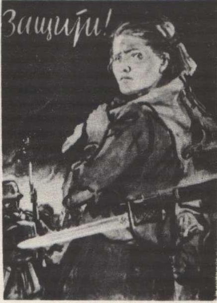 Д. Шмаринов. Защити! 1943.