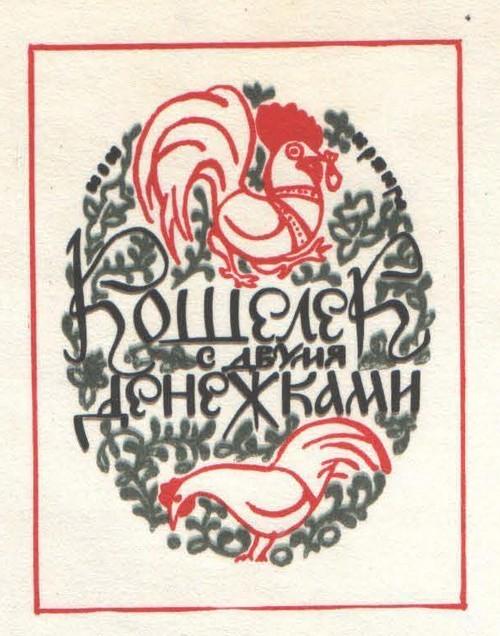 И. Богдеско, Обложка книги «Кошелек с двумя денежками». Кишинев, 1962