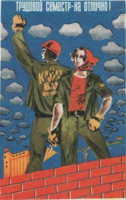 """И. Овачапов. Трудовой семестр на """"отлично"""". 1975"""