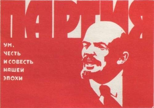 Н. Бабин. Партия — ум, честь и совесть нашей эпохи. 1976.