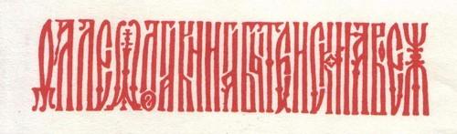 Образец шрифта. Вязь.