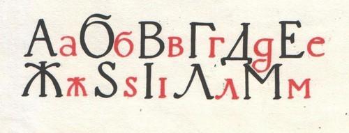 Образец шрифта. Гражданский петровский шрифт.