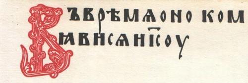Образец шрифта. Устав.