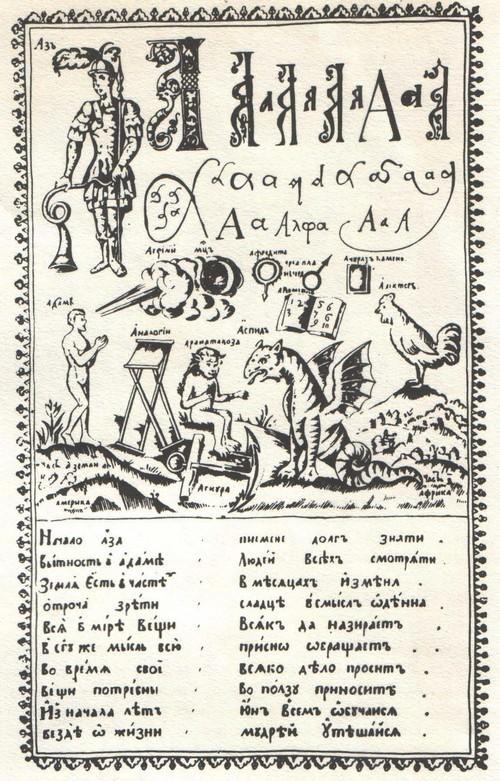Страница из букваря Кариона Истомина. Гравировал на меди Леонтий Бунин. Москва, 1694.