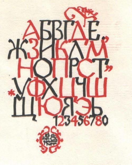С. Тедингатер. Шрифт алфавита. Москва, 1960,