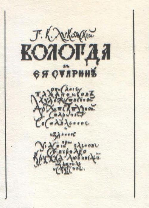 С. Чеховин. Обложке книги «Вологда». 1914.
