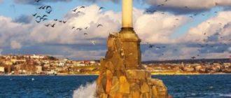 Памятник затонувшим кораблям