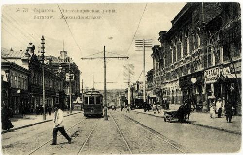 Саратов. Александровская улица