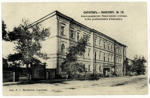 Саратов. Александровское ремесленное училище