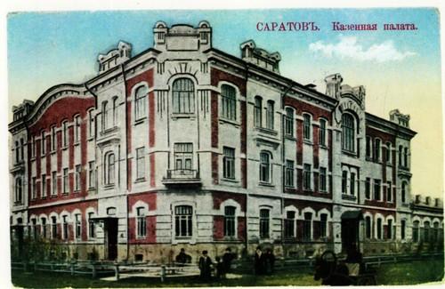 Саратов. Казенная палата
